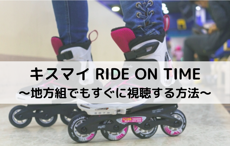 キスマイ RIDE ON TIME