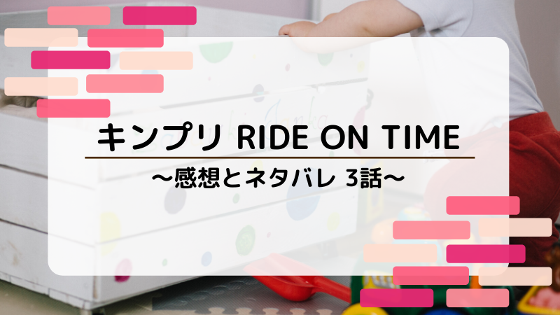 RIDE ON TIME キンプリ 感想